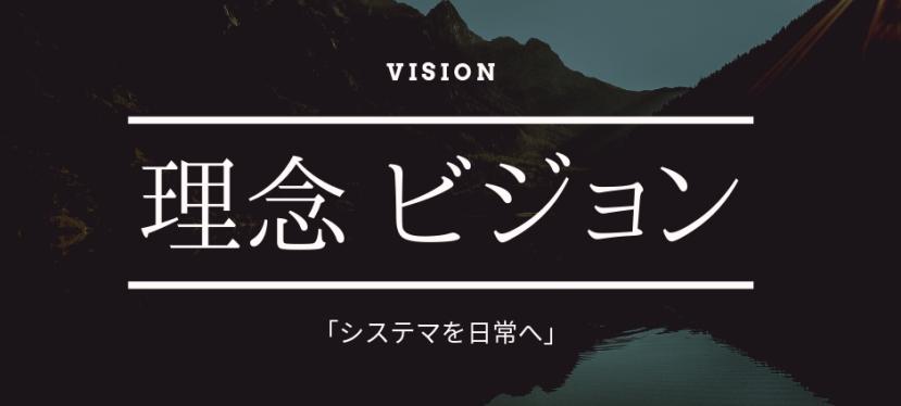 理念 ビジョン